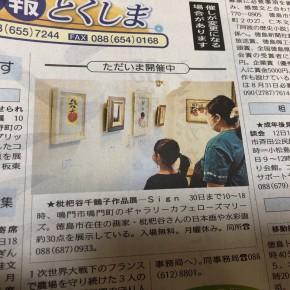徳島新聞様が個展の詳細を載せてくださいました